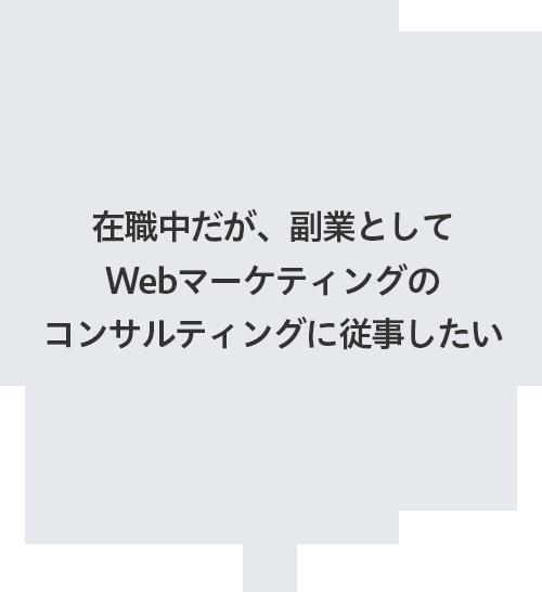 在職中だが副業としてWebマーケティングのアドバイスに従事したい