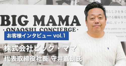 お客様インタビュー vol.1