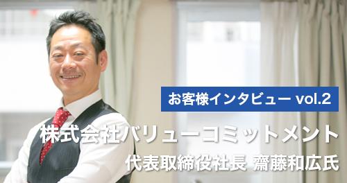 お客様インタビュー vol.2