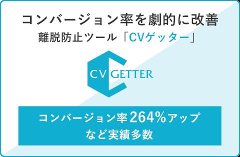 コンバージョン率を劇的に改善 離脱防止ツール「CVゲッター」