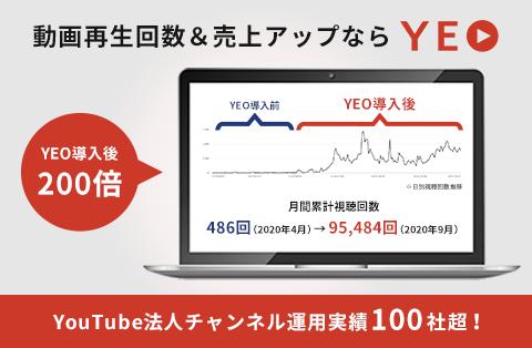 動画再生回数&売上アップなら「YEO」
